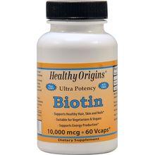 Healthy Origins Biotin - 10000 mcg - 60 Vcaps